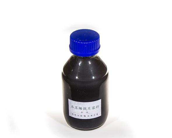 石墨烯微片浆料 水性