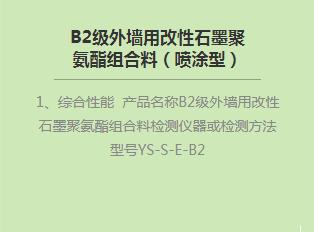 B2级外墙用改性石墨聚氨酯组合料(喷涂型)