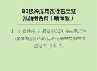 B2级冷库用改性石墨聚氨酯组合料(喷涂型)