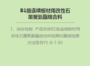 B1级连续板材用改性石墨聚氨酯组合料