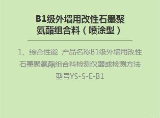 B1级外墙用改性石墨聚氨酯组合料(喷涂型)