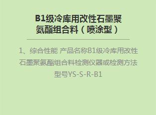 B1级冷库用改性石墨聚氨酯组合料(喷涂型)