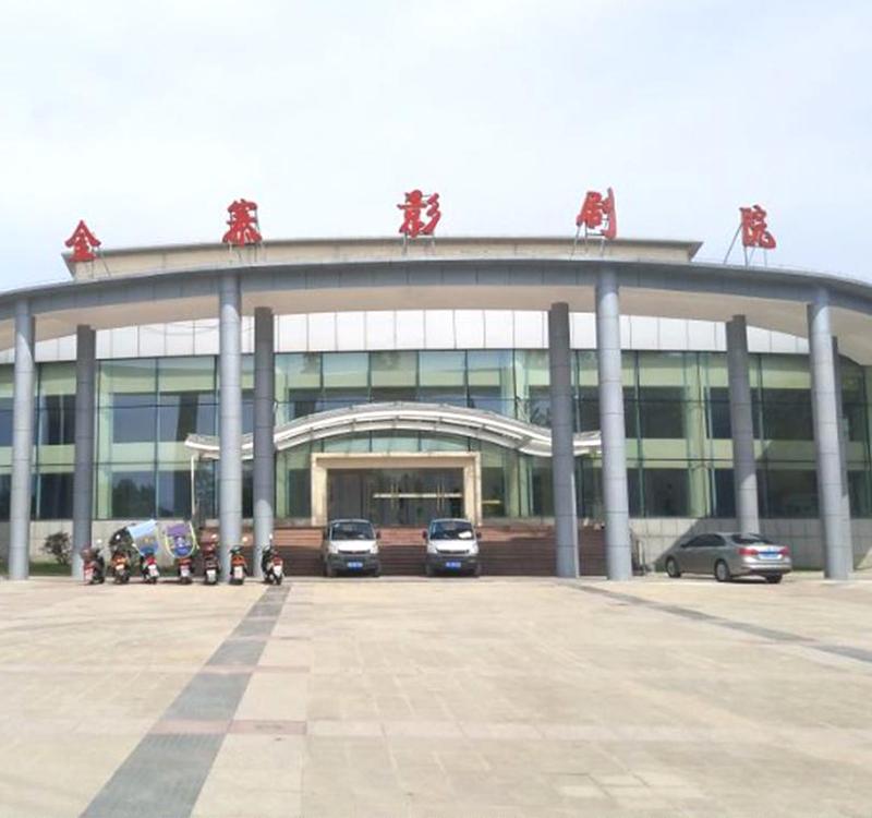 安徽金寨影剧院