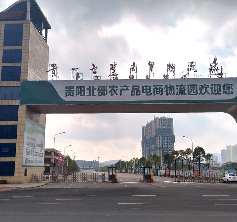 贵阳北部农产品电商物流园