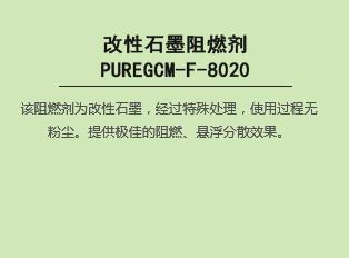 改性石墨阻燃剂 PUREGCM-F-8020