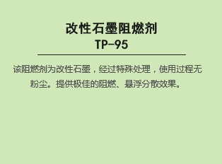 改性石墨阻燃剂 TP-95