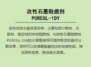 改性石墨阻燃剂PUREGL-1DY