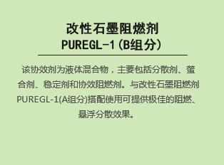 改性石墨阻燃剂  PUREGL-1(B组分)