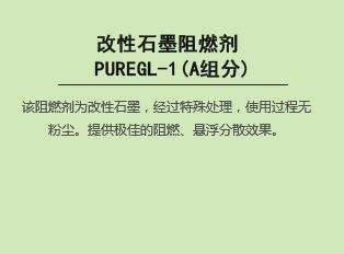 改性石墨阻燃剂 PUREGL-1(A组分)