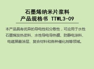 石墨烯纳米片浆料产品规格书 TTWL3-09
