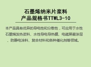 石墨烯纳米片浆料产品规格书TTWL3-10