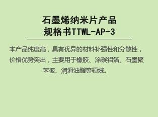 石墨烯纳米片产品规格书TTWL-AP-3