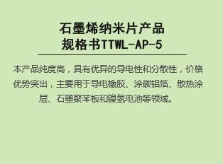 石墨烯纳米片产品规格书TTWL-AP-5