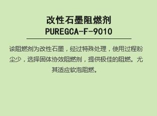 改性石墨阻燃剂PUREGCA-F-9010