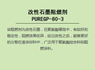 改性石墨阻燃剂PUREGP-80-3