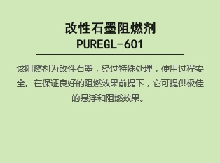 改性石墨阻燃剂PUREGL-601