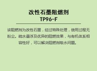 改性石墨阻燃剂TP96-F